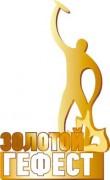 Конкурс «ЗОЛОТОЙ ГЕФЕСТ» задает высокую планку для поиска инновационных решений в ГМК
