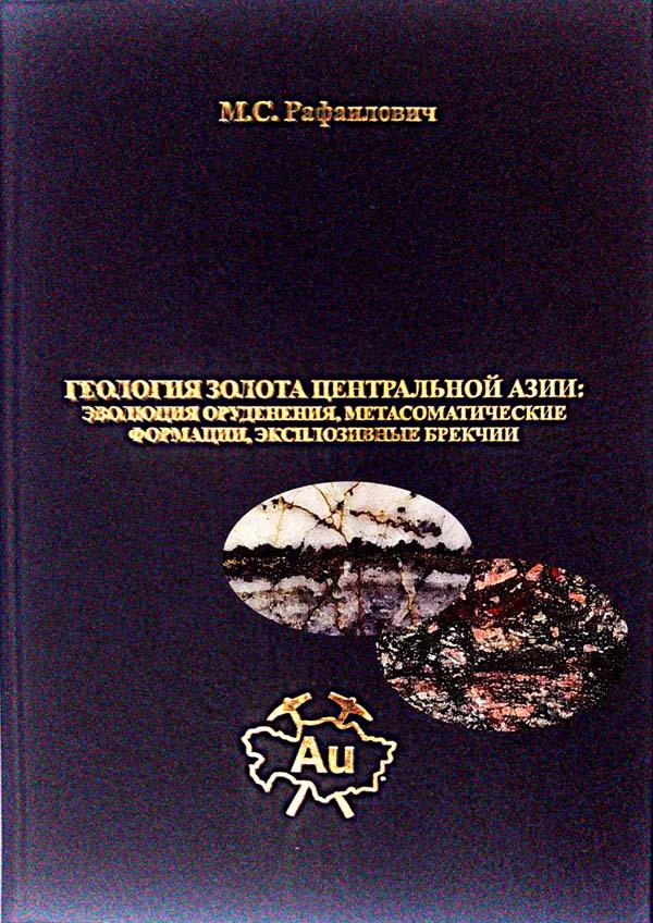 Геология золота Центральной Азии: эволюция оруденения,  метасоматические формации, эксплозивные брекчии