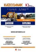 KazComak-2013 (Алматы)