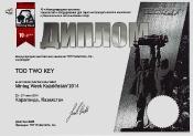 MiningWeek-2014 (Караганда) ТОО Два Кей