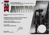 MiningWeek-2014 (Караганда)