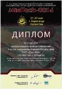 MinTech-2014 (Караганда)