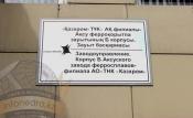 Aksu_Ferroalloys_Plant-29_05-2014