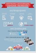 Infographics  –  Инфографика